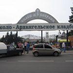 Nikolo-Arhangelskoe-kladbishhe